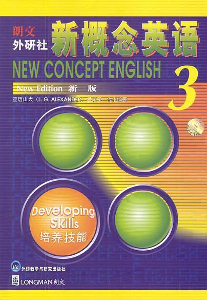 新概念英语(3)
