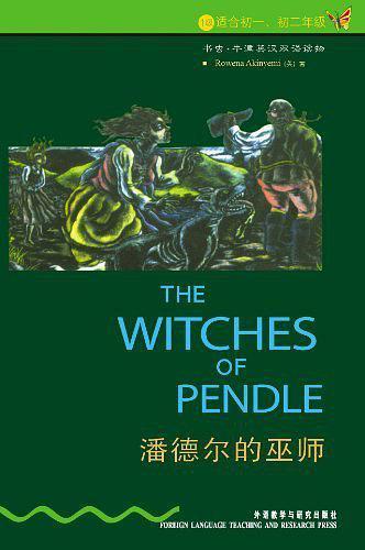 潘德尔的巫师(已删除)-买卖二手书,就上旧书街