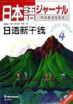 日语新干线 4