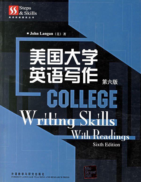 美国大学英语写作
