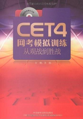CET4网考模拟训练-从观战到胜战