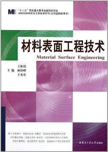 材料表面工程技术