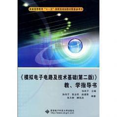 《模拟电子电路及技术基础
