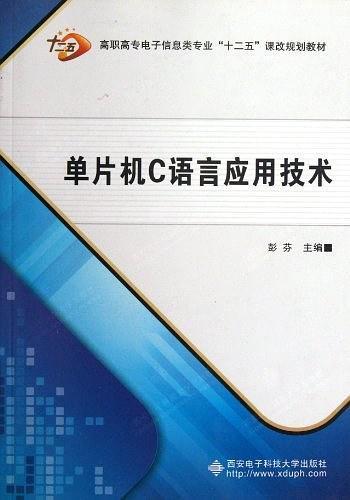 单片机C语言应用技术