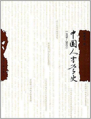 中国人才学史