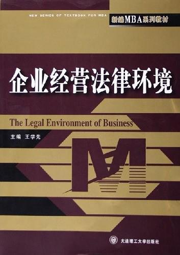 企业经营法律环境