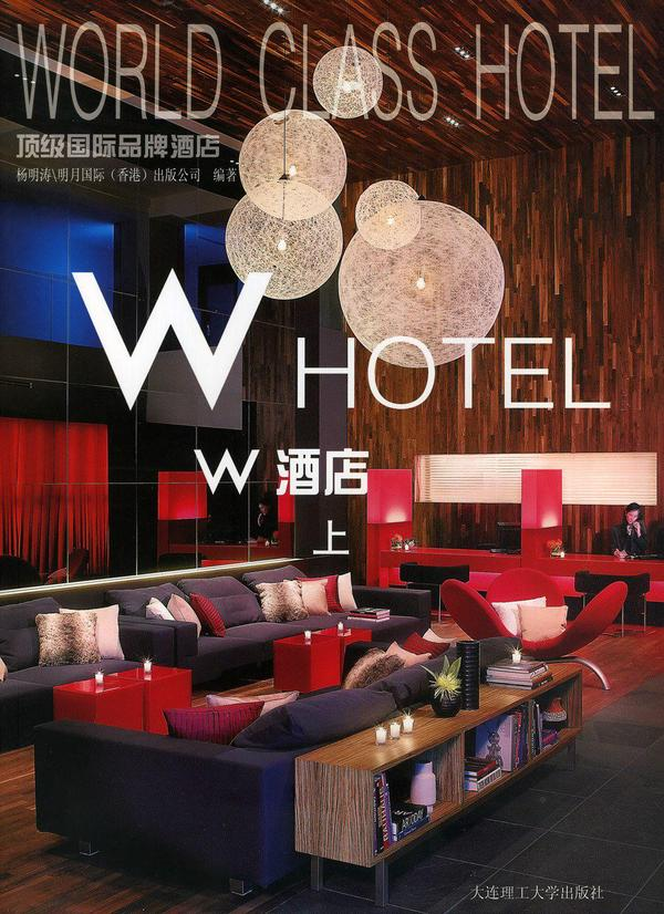 顶级国际品牌酒店:W酒店(套装上下册)(景观与建筑设计系列)