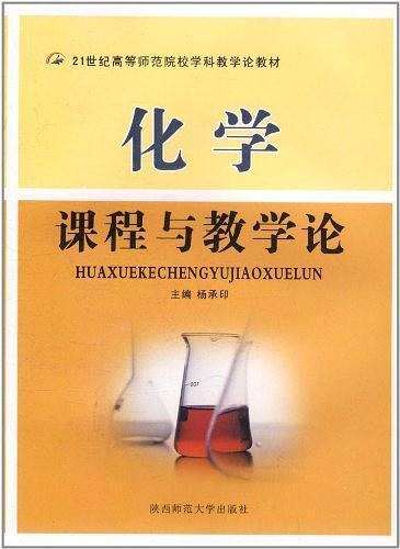 化学课程与教学论