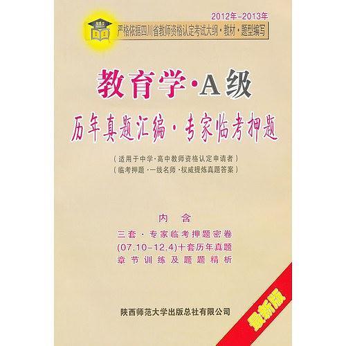 2011教师资格认定考试考专用教材--教育学(中学)