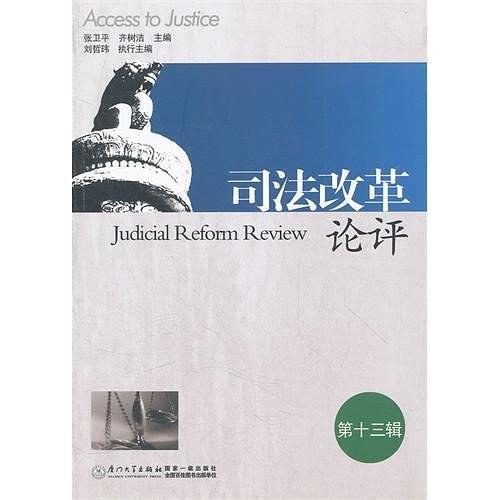 司法改革论评