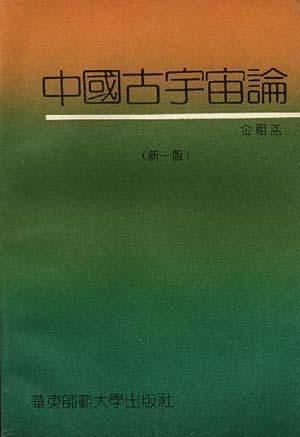 中国古宇宙论(新一版)