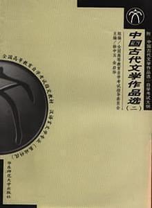 中国古代文学作品选(上下册)-买卖二手书,就上旧书街