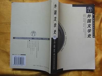 外国文学史-汉语言文学专业(本科段)全国高等教育自学考试教材