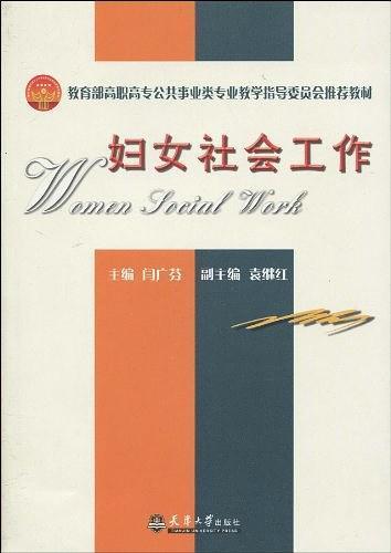 妇女社会工作