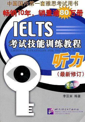 IELTS考试技能训练教程听力