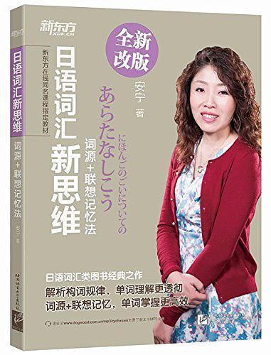新东方·新东方在线同名课程指定教材·日语词汇新思维
