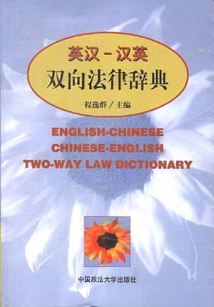 英汉-汉英双向法律词典