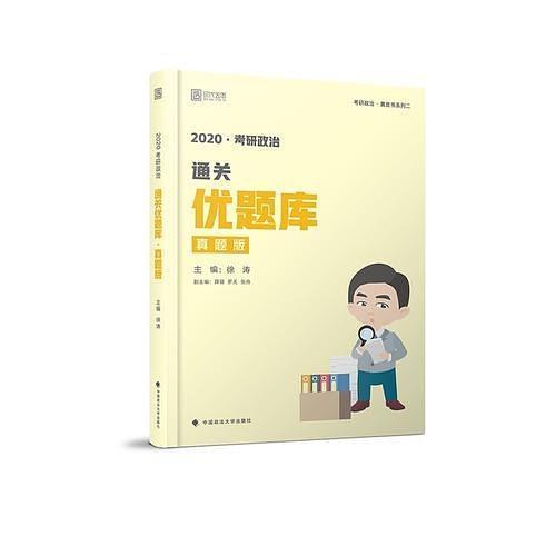 徐涛2020考研政治通关优题库·真题版