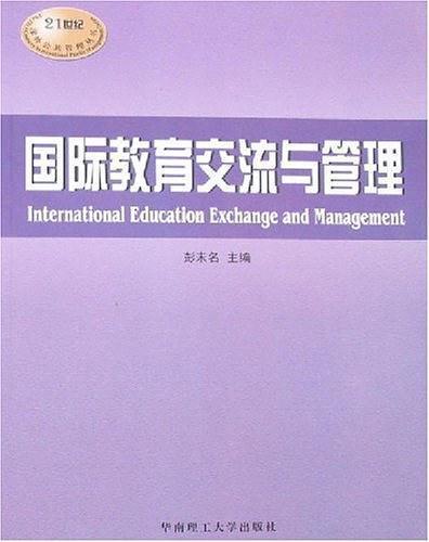 国际教育交流与管理