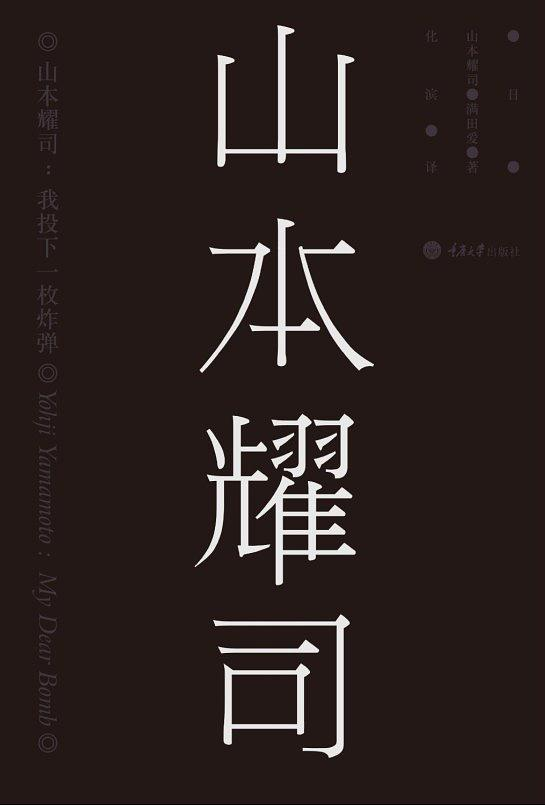 山本耀司:我投下一枚炸弹-买卖二手书,就上旧书街