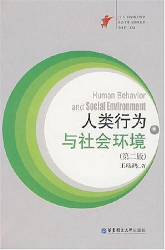 人类行为与社会环境