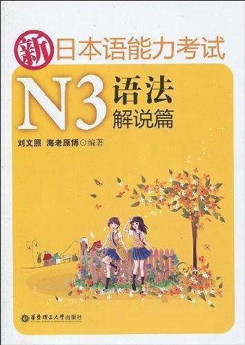 新日本语能力考试N3语法解说篇