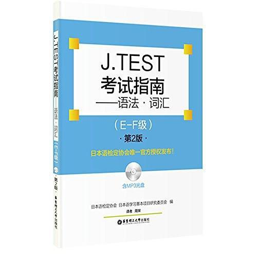 J.TEST考试指南:语法·词汇(E-F级)