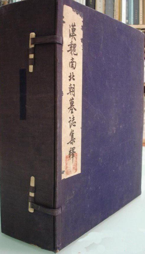 汉魏南北朝墓志集释