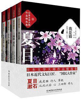 日本文学大师夏目漱石作品精选集