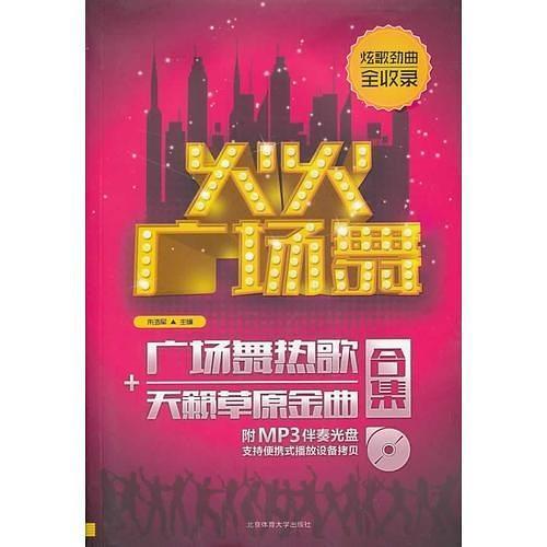 火火广场舞——广场舞热歌+天籁草原金曲合集(附CD)