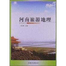 河南旅游地理