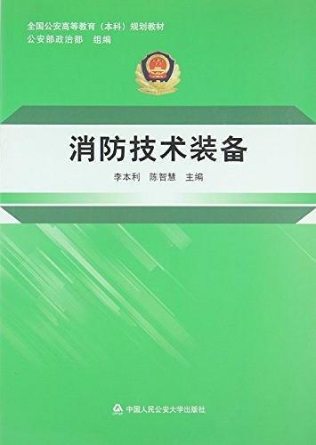 消防技术装备(全国公安高等教育本科规划教材)