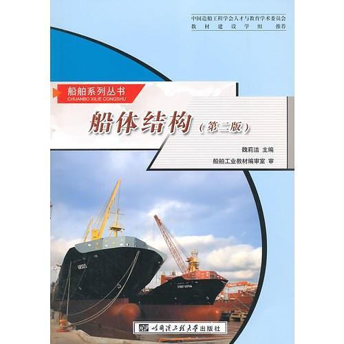 船体结构(第二版)