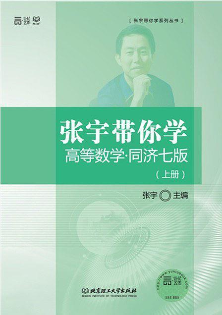 张宇带你学高等数学·同济七版