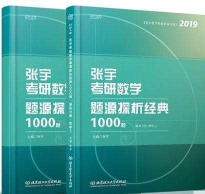 张宇考研数学题源探析经典1000题(已删除)-买卖二手书,就上旧书街