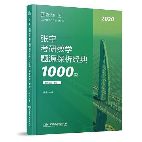 张宇1000题2020 2020张宇考研数学题源探析经典1000题