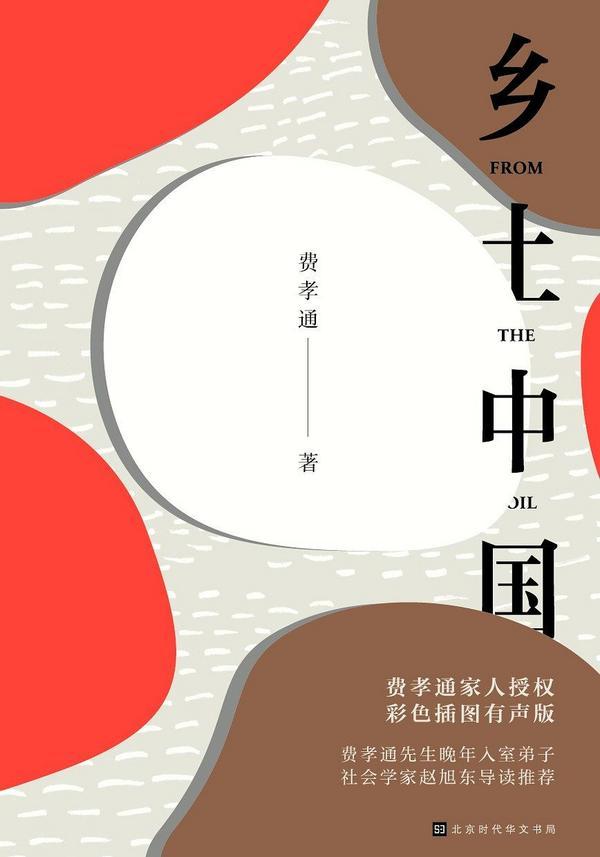 乡土中国(彩色插图有声版)
