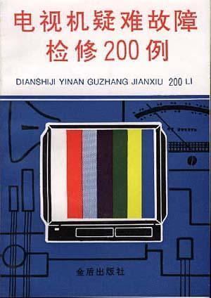 电视机疑难故障检修200例-买卖二手书,就上旧书街