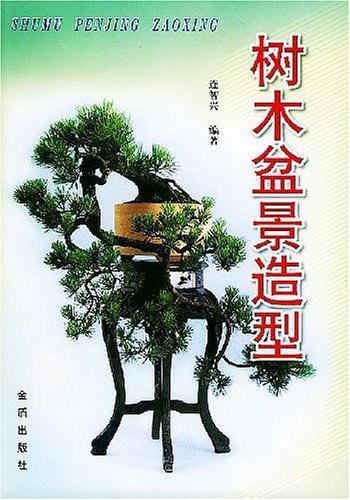 树木盆景造型