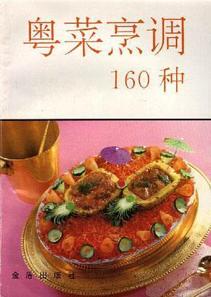 粤菜烹调160种