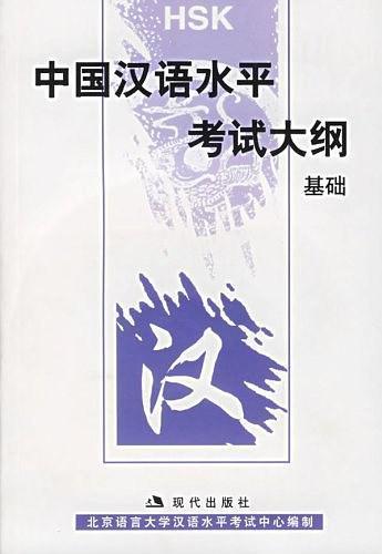 中国汉语水平考试大纲