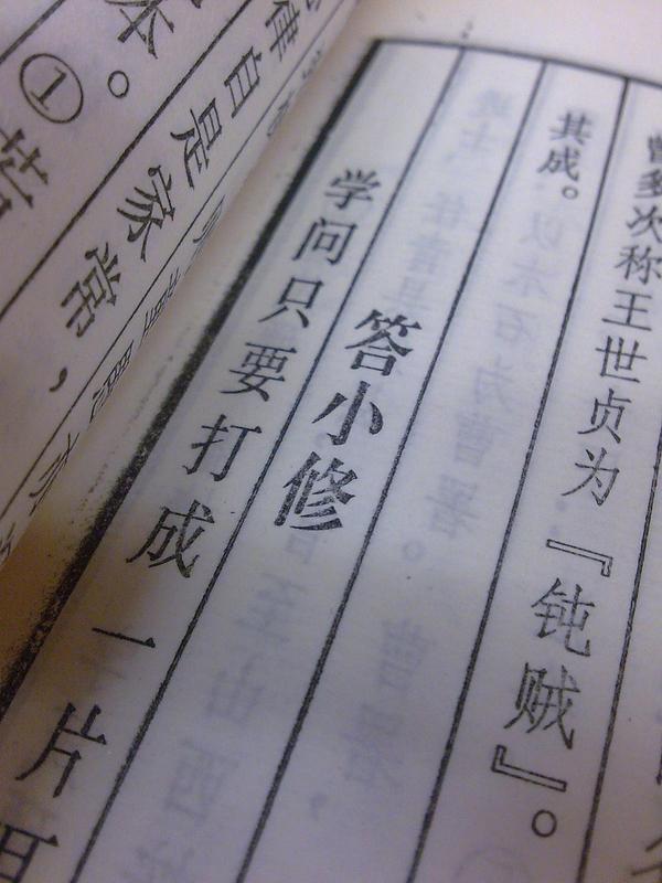 中国古代散文珍藏本