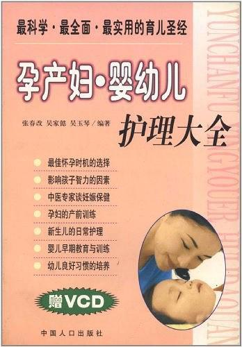 孕产妇·婴幼儿护理大全