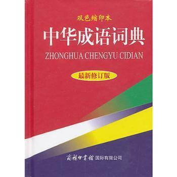 中华成语词典双色缩印本