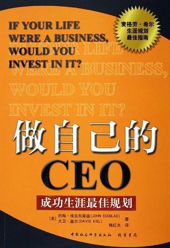 做自己的CEO