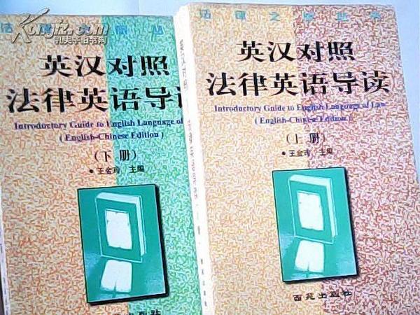 英汉对照法律英语导读