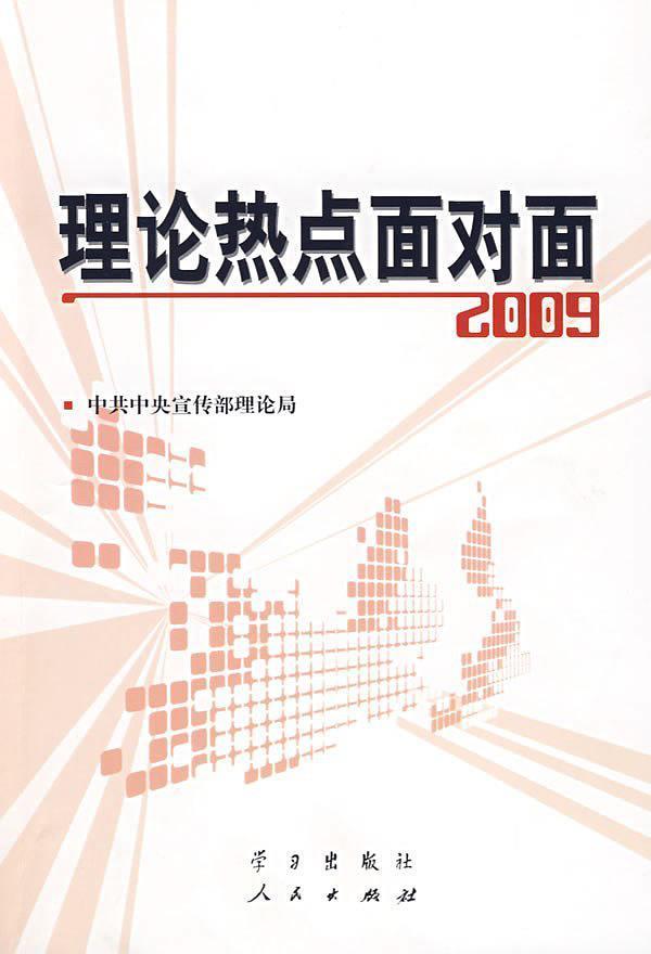 理论热点面对面2009