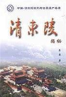 清东陵揭秘-买卖二手书,就上旧书街