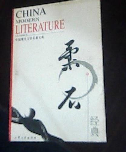 中国现代文学名著文集 全30册