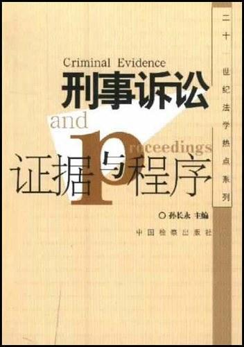 刑事诉讼证据与程序
